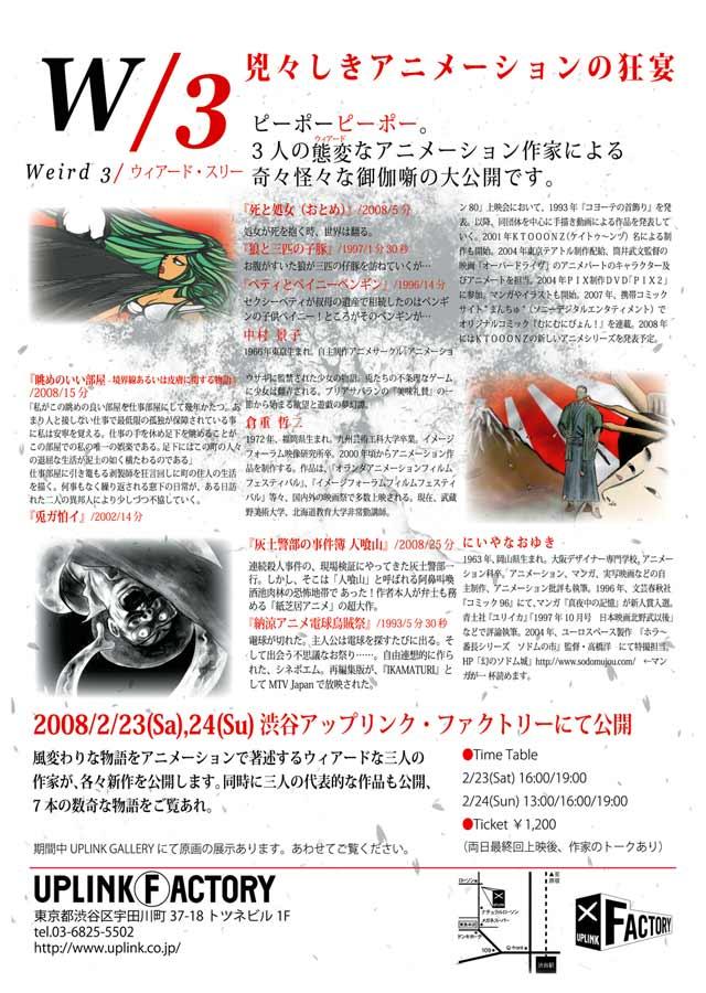 w3_flyer_u.jpg